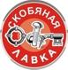 Фирма Скобяная лавка