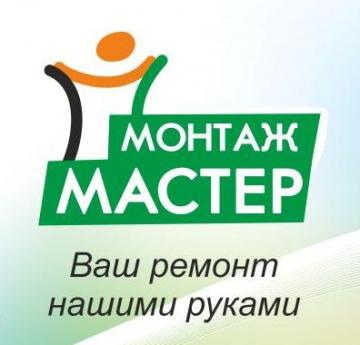 Фирма Монтаж Мастер