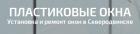 Фирма Пластиковые окна в Северодвинске